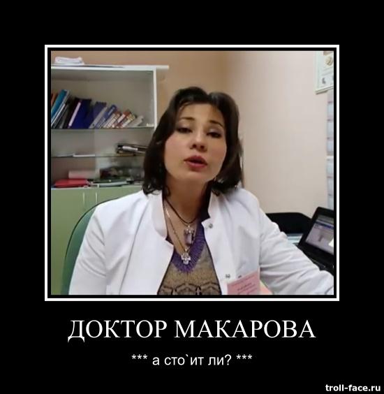 Макарова демотиватор